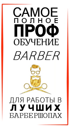 КУРСЫ БАРБЕРА