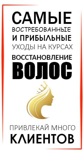 ТОП-7 ВОССТАНОВЛЕНИЕ ВОЛОС