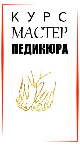 МАСТЕР ПЕДИКЮРА