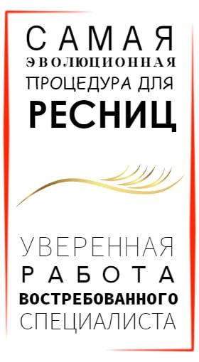 ОБУЧЕНИЕ ЛАМИНИРОВАНИЕ РЕСНИЦ