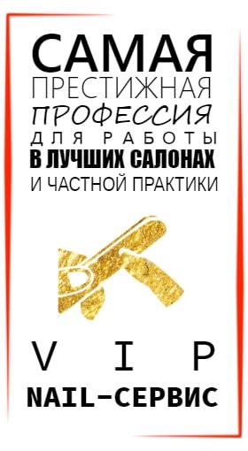 VIP NAIL СЕРВИС