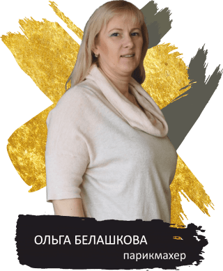 Преподаватель Академия «Княжна Дарья». Парикмахер Ольга Белашкова