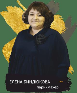 Преподаватель Академия «Княжна Дарья». Парикмахер Елена Биндюкова.