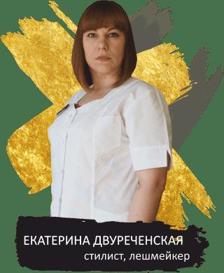 Преподаватель Академия «Княжна Дарья». Стилист, лешмейкер Екатерина Двуреченская.