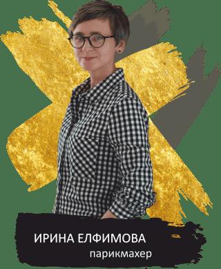 Преподаватель Академия «Княжна Дарья». Парикмахер Ирина Елфимова.