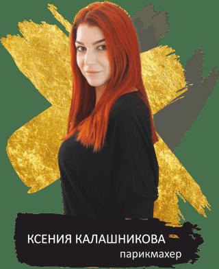 Преподаватель Академия «Княжна Дарья». Парикмахер Ксения Калашникова.