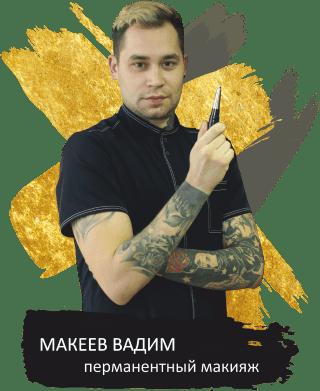 Преподаватель Академия «Княжна Дарья». Перманентный макияж Макеев Вадим