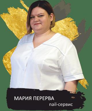 Преподаватель Академия «Княжна Дарья». Nail-сервис Мария Перерва