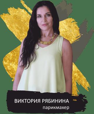 Преподаватель Академия «Княжна Дарья». Парикмахер Виктория Рябинина.