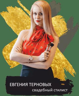Преподаватель Академия «Княжна Дарья». Свадебный стилист Евгения Терновых.