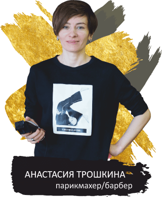 Преподаватель Академия «Княжна Дарья». Парикмахер/барбер Анастасия Трошкина.