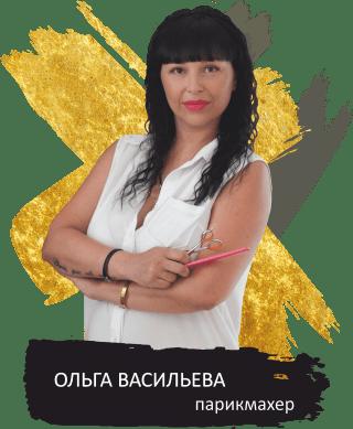 Преподаватель Академия «Княжна Дарья». Парикмахер Ольга Васильева.