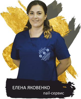 Преподаватель Академия «Княжна Дарья». Nail-сервис Елена Яковенко.